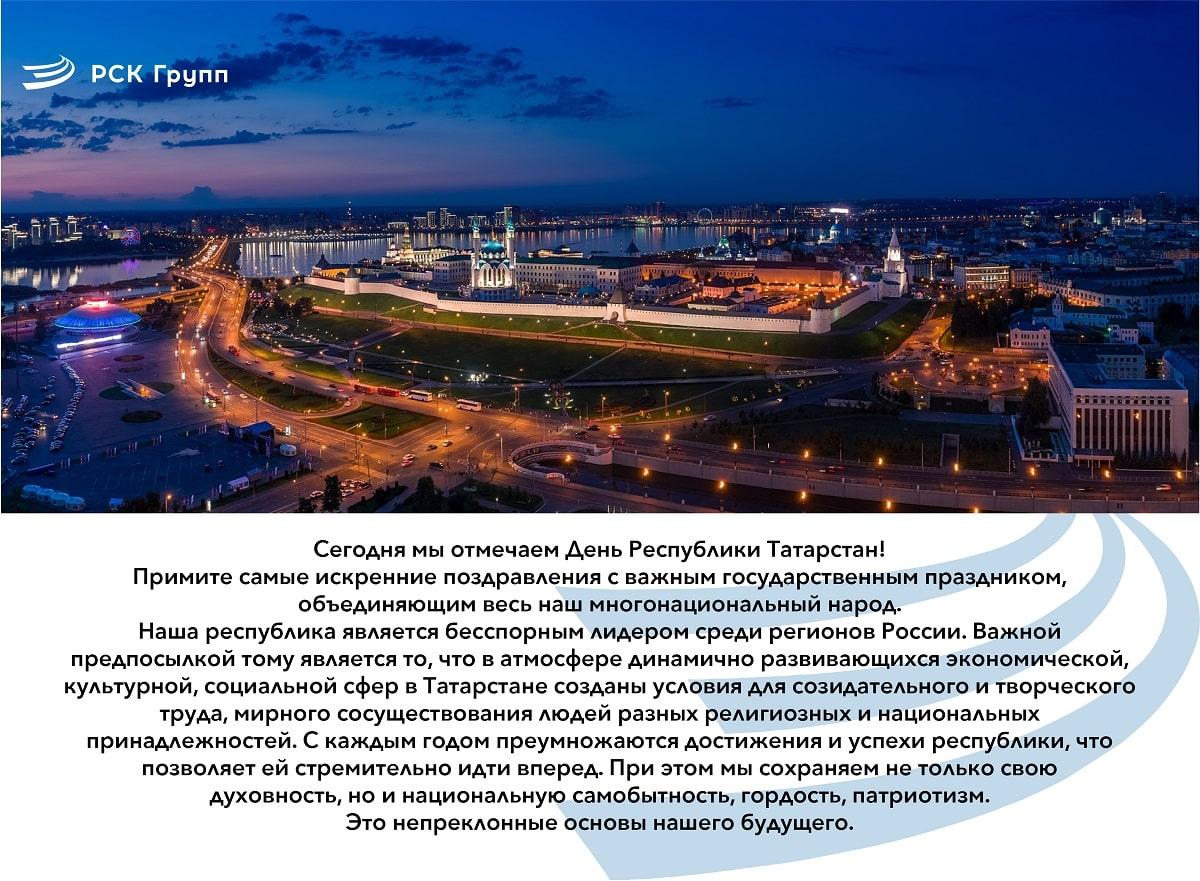 С днём Республики Татарстан!